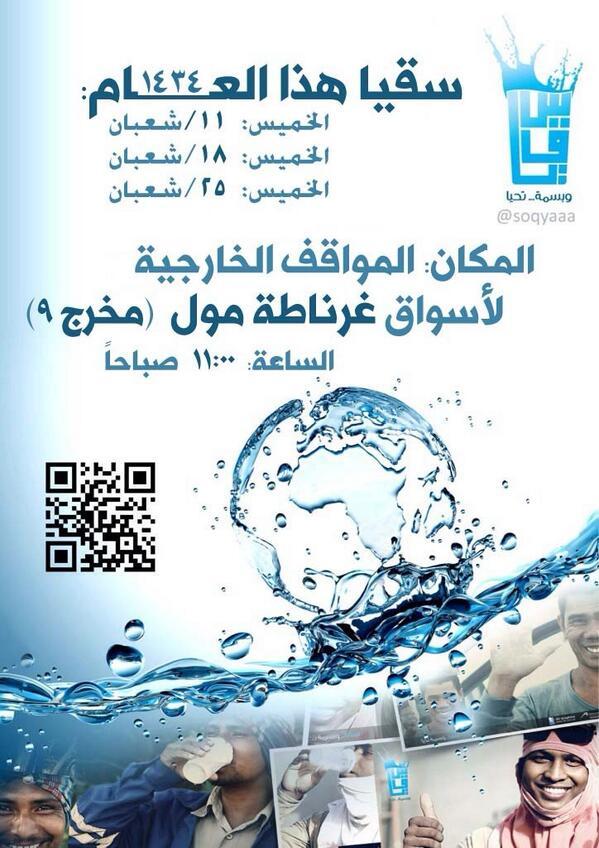 الزمان: الخميس القادم المكان: #الرياض ، غرناطة مول (مخرج٩) الدعوة عاااامة، التسجيل: https://t.co/AKIKjZztsV #ريتويت http://t.co/yMhAFeaBXr