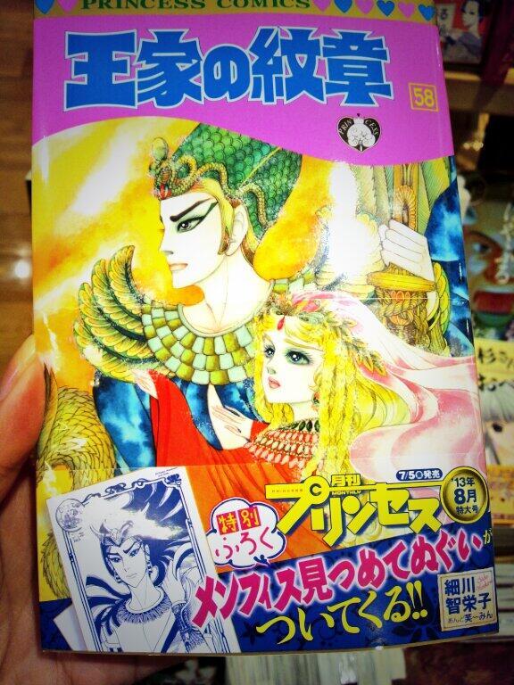 王家の紋章 最新刊