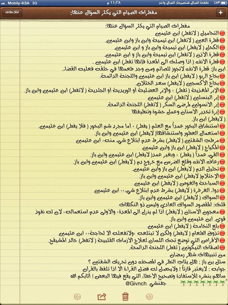 روقااااان On Twitter مفطرات الصيام التي يكثر السؤال عنها