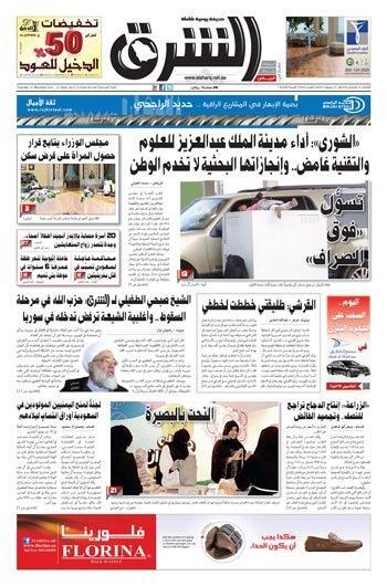 صحيفة الشرق on Twitter