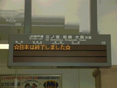 兵庫駅の電光掲示板を見た結果?日本の終わりを告げられた…。