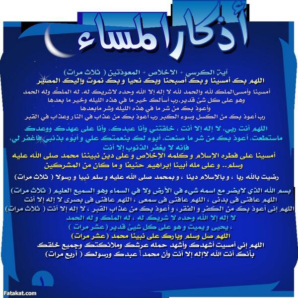 Abo Mhamed Vdsfhref Twitter