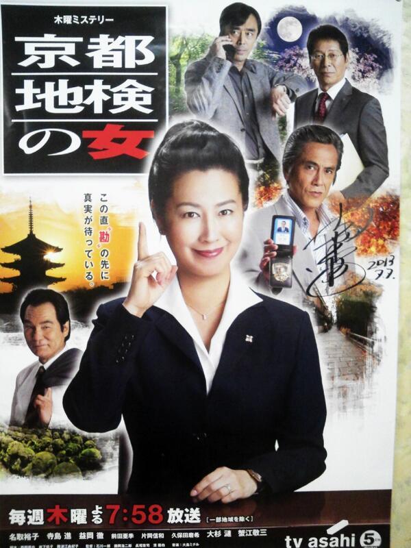 の 女 地検 京都