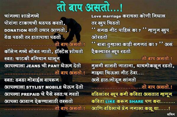 Anand Dammani On Twitter Marathi Dad Poem Httptcors3xbucmze