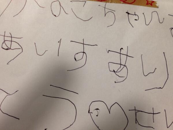 こどもの字って、その子の声まで聞こえてくるみたい http://t.co/D2LeqvuCxi