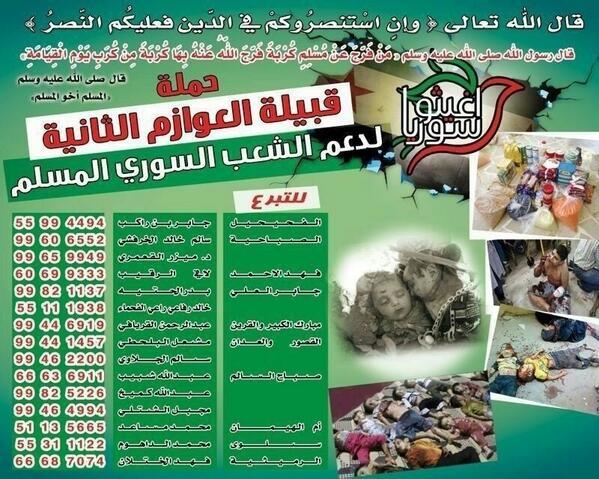 @NabilAlawadhy  @bmh79: حملة قبيلة العوازم لإغاثة الشعب السوري  رتويت جزاكم الله خيراً  #سوريا   # # إغاثة سوريا http://t.co/IJWTD0f4QK