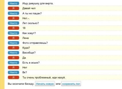 podbor-pari-dlya-virta-verevka-dlya-chlena