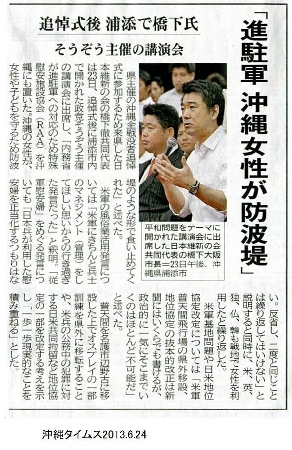 """伊波 洋一 (いは よういち) on Twitter: """"戦没者追悼式参加の橋下大阪 ..."""