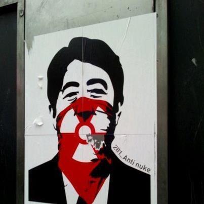 昨晩 on Twitter \u0026quot;渋谷発の日本版バンクシー「281_Anti Nuke」が今アツい!