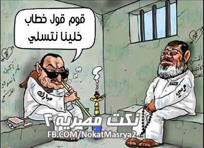اضحك,الكاريكاتير,الاكثر,انتشار,بعد,عزل,مرسى , www.christian-dogma.com , christian-dogma.com , اضحك الكاريكاتير الاكثر انتشار بعد عزل مرسى