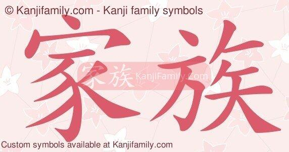 Kanji Family Kanjifamily Twitter