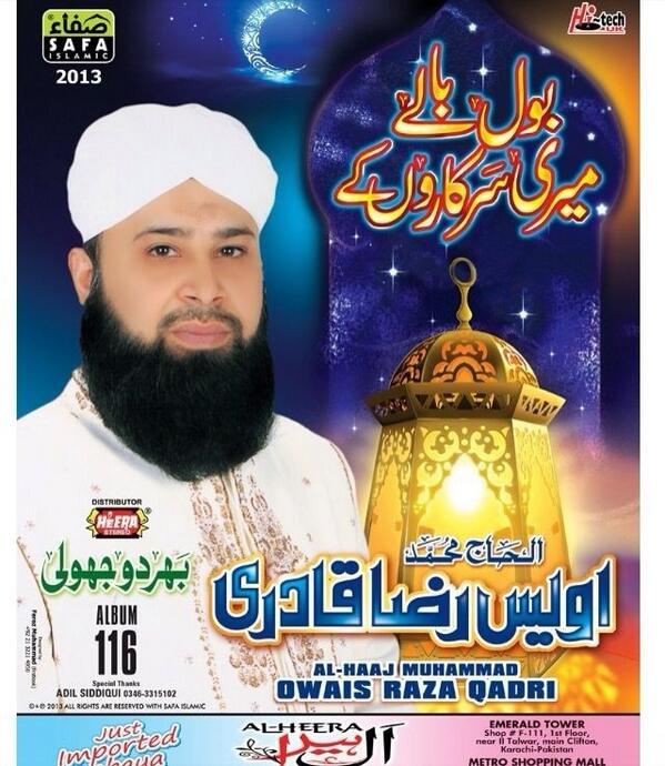 For 2013 ramazan bayrami