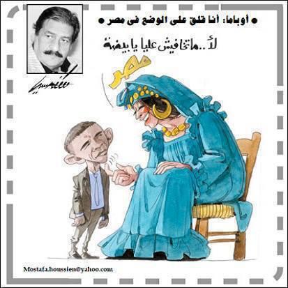 اضحك,الكاريكاتير,الاكثر,انتشارا,عبر,تويتر,عن,اوباما,ومصر , www.christian-dogma.com , christian-dogma.com , اضحك الكاريكاتير الاكثر انتشارا عبر تويتر عن اوباما ومصر