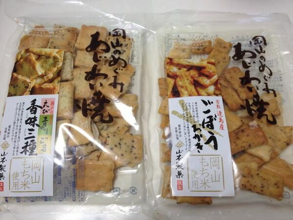 とことん岡山にこだわったおかきを成城石井にて発見。これすごいわ! Jr.がせんべい食べたいと言ってたので(これおかきだけどw)、買ってあげました。 ちょっと時間潰すだけのはずが、輸入食品含め沢山買ってしまったー。#okfood http://t.co/J6SDDfyIqL