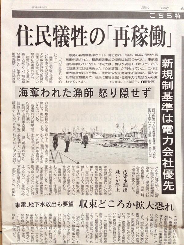 いわきの漁師「どうせ福島県産の魚なんか売れねえんだから。地元の人間が食わねえもんを、どうしたって売れる道理がねえ」 東京新聞 :こちら特報部 https://t.co/Hb4tXg9wtQ こんな記事を書けるのは東京新聞くらいか。