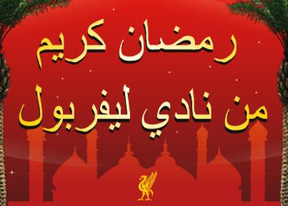 Liverpool FC would like to wish all our Muslim fans a happy Ramadan lfctour.com/news/latest-ne… @LFC_Arabic pic.twitter.com/MbgHMDvuIf