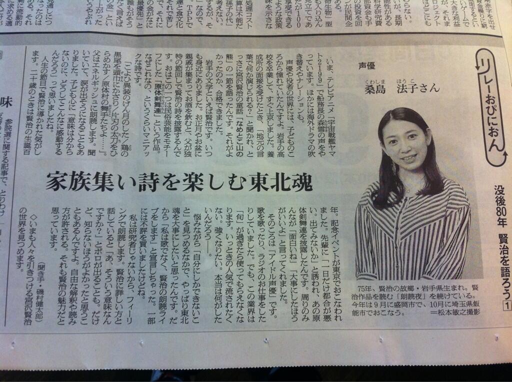 桑島法子「アイドル声優は『旬』が過ぎたら使ってもらえなくなります」