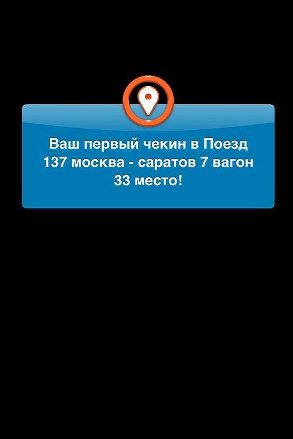 поезд 137 москва саратов