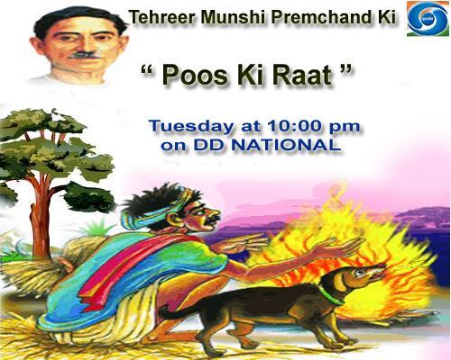 INTERACTIONS Prem Chand s story Poos Ki Raat in translation