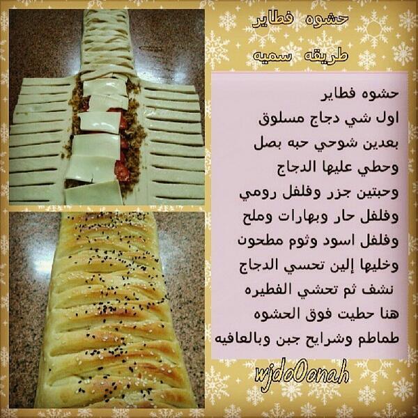 طبخات رمضانيه 000000od Twitter