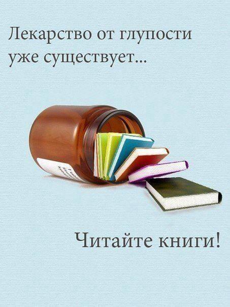 Прикольные картинки о пользе чтения, или