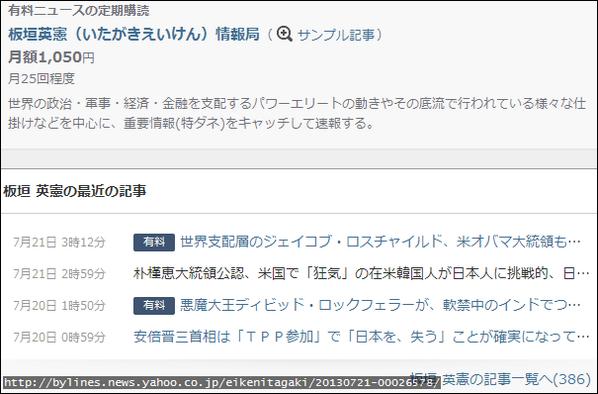 Thumbnail for Yahoo!の「個人ニュース」は検証可能なソースもなく自説を開陳できる場なのか。