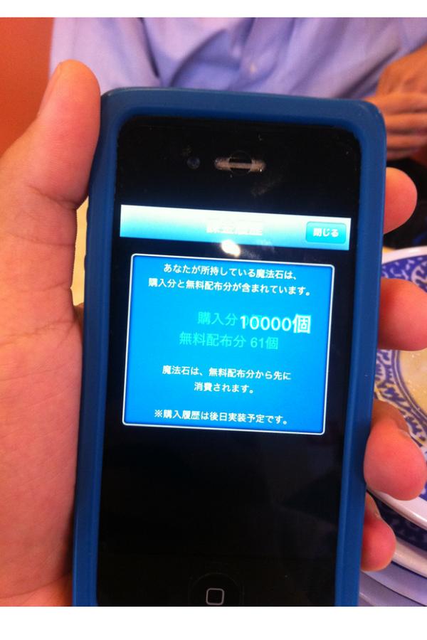 なんとカッパ太郎さん魔法石10000個分課金してることが発覚! ゴミですね〜 http://t.co/CZkSMSw1LC