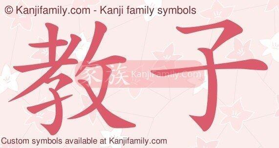 Kanji Family On Twitter Kyoushi Godson Kanji Family Symbol Http
