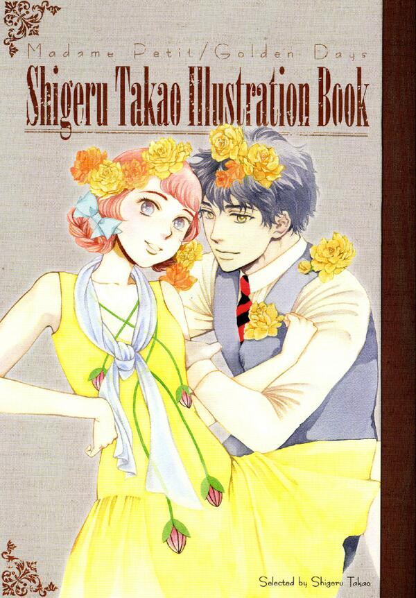 【別冊花とゆめ】9月号付録は・・・・ B5サイズ・高尾滋イラストレーションBOOK!! 「マダム・プティ」や「ゴールデン・デイズ」描き下ろし含むオールカラー16P!高尾ファンにはたまらない1冊です♪