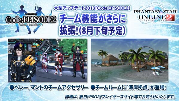 大型アップデート2013 「Code:EPISODE2」8月下旬にはチーム機能
