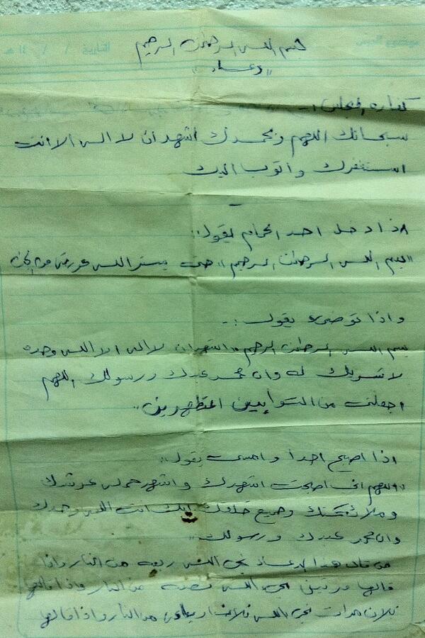 توفيت أمي يوم ٢٠ رمضان عام ١٤٣٢ بالتمام قبل سنتين وهذي ورقه لقيتها بخط يدها فيها بعض الأذكار أنشروها لو سمحتوا