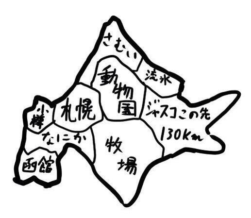 ひどすぎるー RT @jiwajiwaneta: わかりやすい北海道  http://t.co/3pLMIory73