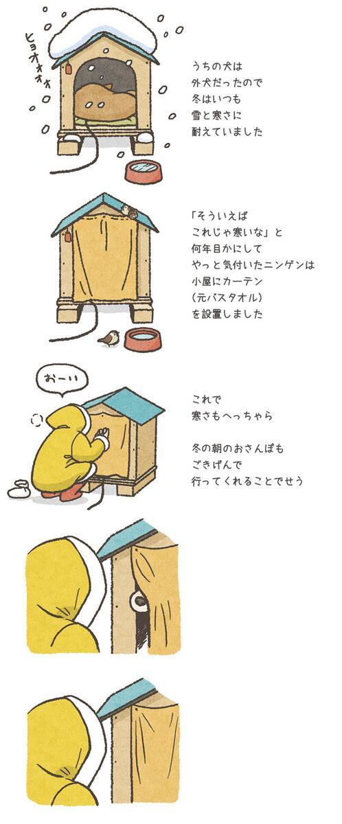 犬に「鼻前払い」された話 pic.twitter.com/Jih4AjPaui