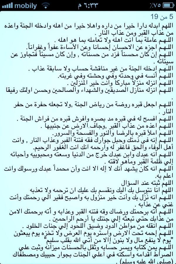 علي محمد الضبعان Twitterren دعاء أتمنى تخصيصه للحبيب الغالي عبدالعزيز حمود الضبعان فهو يحتاجه منا بهذا الوقت Http T Co Ll9qc1umng