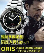 9fdd1db196 当日出荷!さらに5万円OFF! 雑誌多数掲載! オリス アクイス デプスゲージ メンズ 腕時計↓ http://p.tl/TPG9 #腕時計 #オリス  #アクイス pic.twitter.com/COdissQKL9