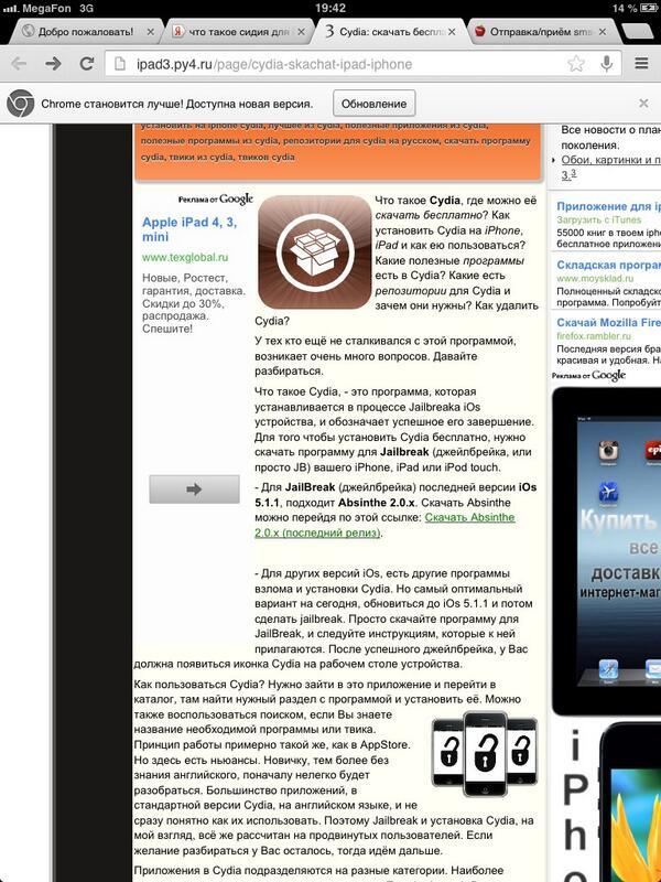 wificrack активация софт скачать бесплатно