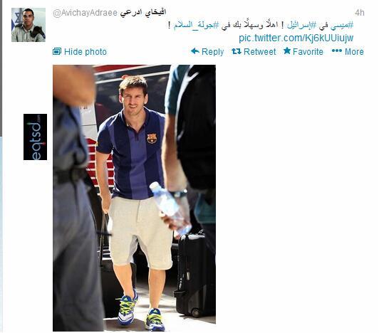 شاهد صورة ميسي أثناء زيارته لإسرائيل والتي أثارت غضب المشجعين العرب