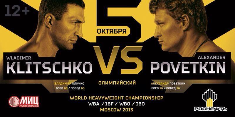Постер к битве Поветкин vs Кличко