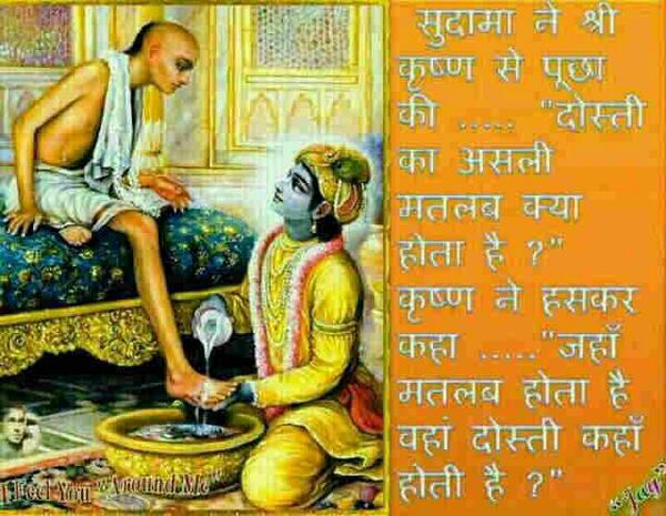 Latest Friendship Dav Krishna Sudama Best Wishes in hindi Images HD for free download