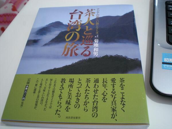 神保町の東方書店で買ってきました。 特価で半額以下のお値打ち品でしたー♪ たっぷりと汗を流した後に頂くお茶の甘みと香りが、なんとも言えないんですよねぇ。  #Taiwan #Tea http://t.co/VHmHMN1xGa