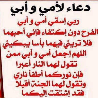 ابو ليان On Twitter دعاء للاب