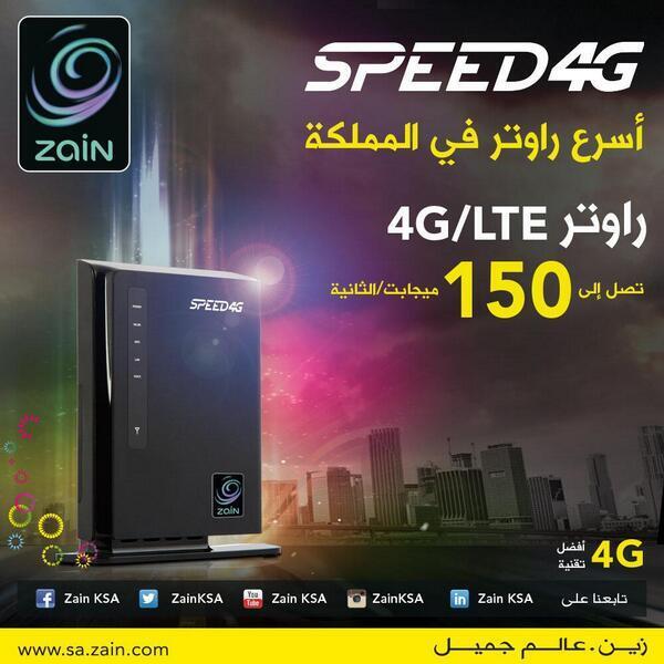 تجربة سرعة انترنت شركة زين Lte 4g