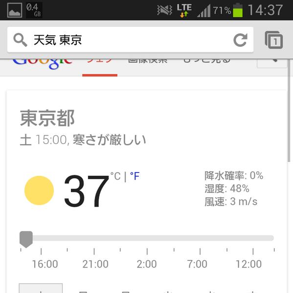 暑さでGoogleが馬鹿になっている http://t.co/5lps6bgBIA