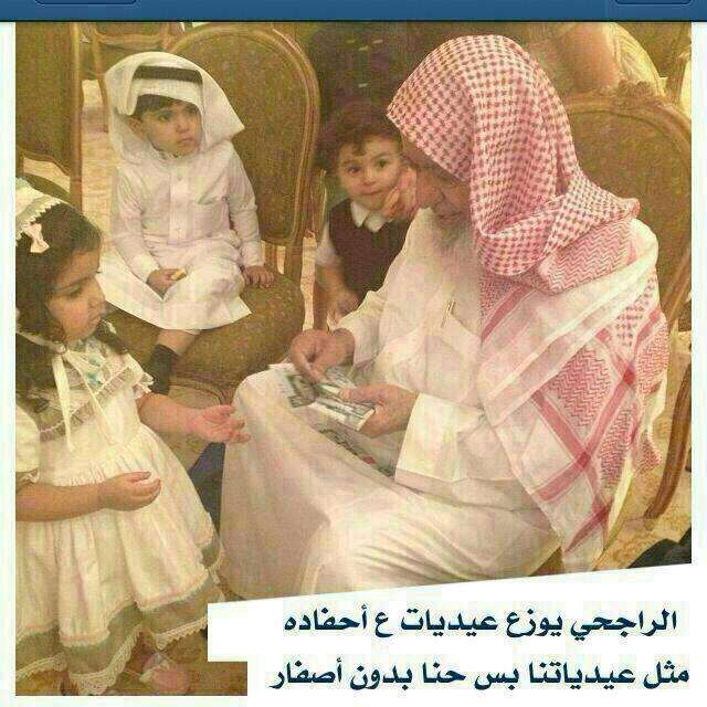 عيدية الراجحي لاحفاده عيدية الراجحي