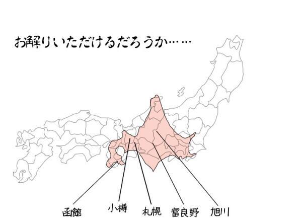 【道民は思った】他県民「2泊3日で北海道旅行行きたい ♥」他県民「まずは札幌行って観光してから小樽行く♥」他県民「それから旭川行って富良野の行って ♥」 他県民「帰りは函館見て帰りたい ♥」 ほぼ移動