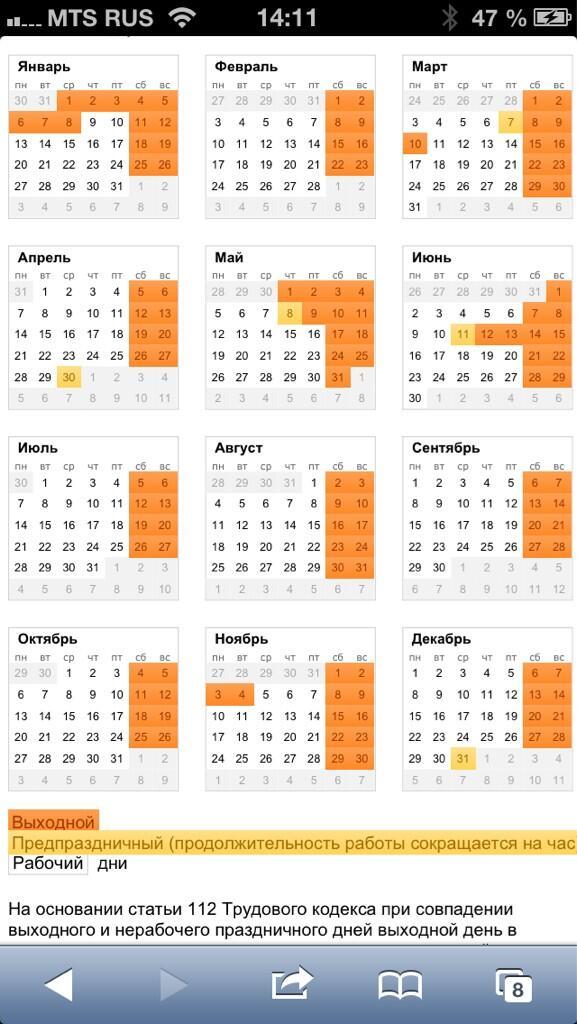 Календарь игр в 2016 году