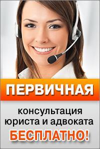 бесплатная консультация юриста онлайн при затоплении