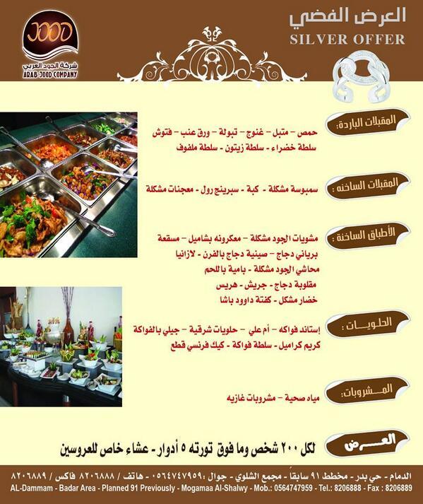 مطعم قلعة الجود On Twitter Dammam Rest قائمة البوفيه العرض الفضي للمناسبات 0564747959 038206888 Http T Co Dhhz11jepm