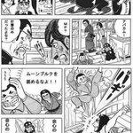 Image for the Tweet beginning: ドラクエ?笑