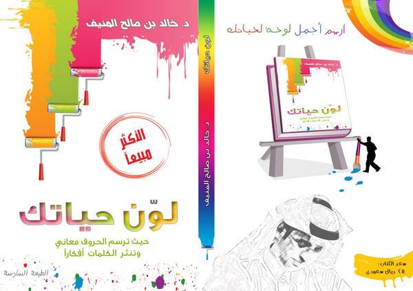كتاب لون حياتك